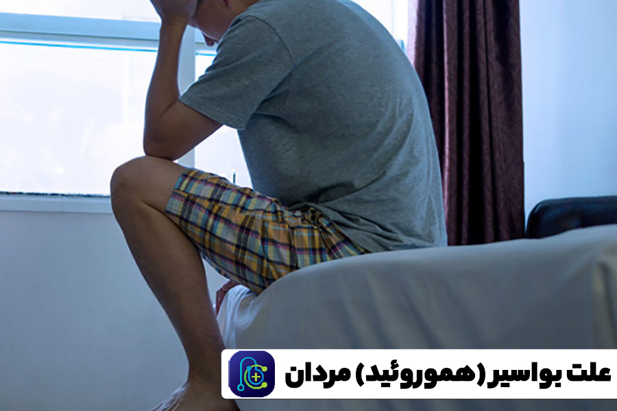 علت هموروئید در مردان