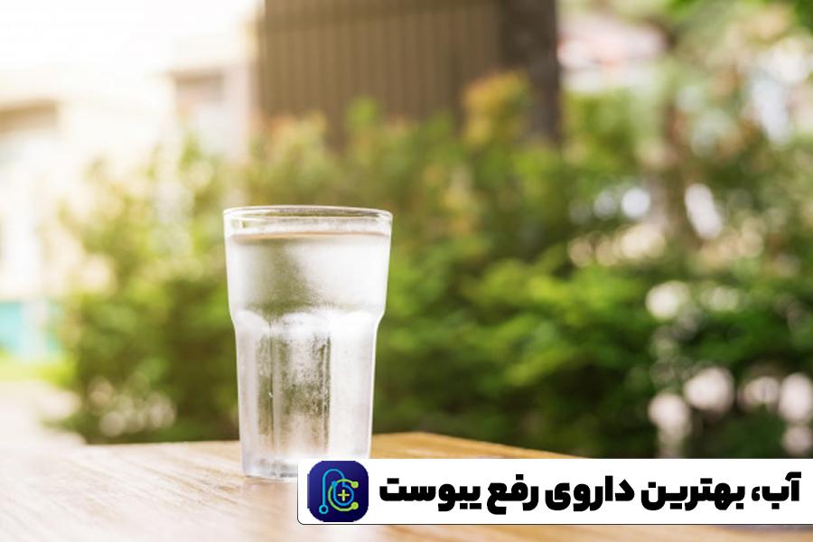 رفع یبوست در خانه با آب فراوان