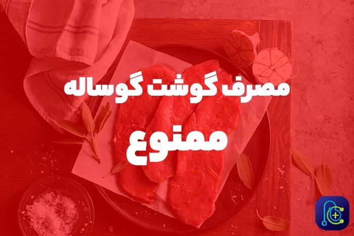 مصرف گوشت گوساله ممنوع است