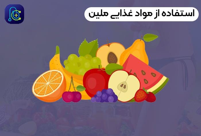 مصرف مواد غذایی ملین