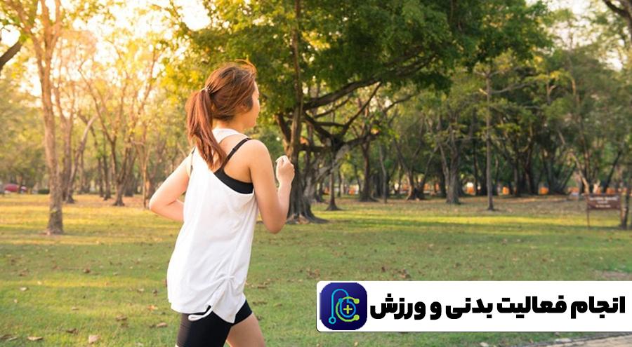انجام فعالیت بدنی و ورزش بعد از ابدومینوپلاستی