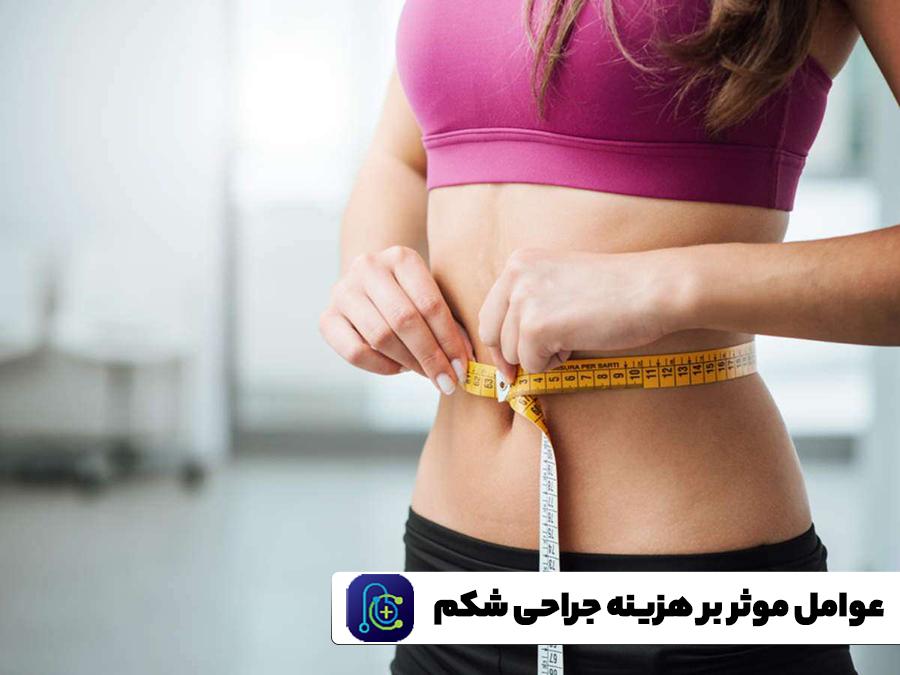 عوامل موثر بر هزینه جراحی شکم
