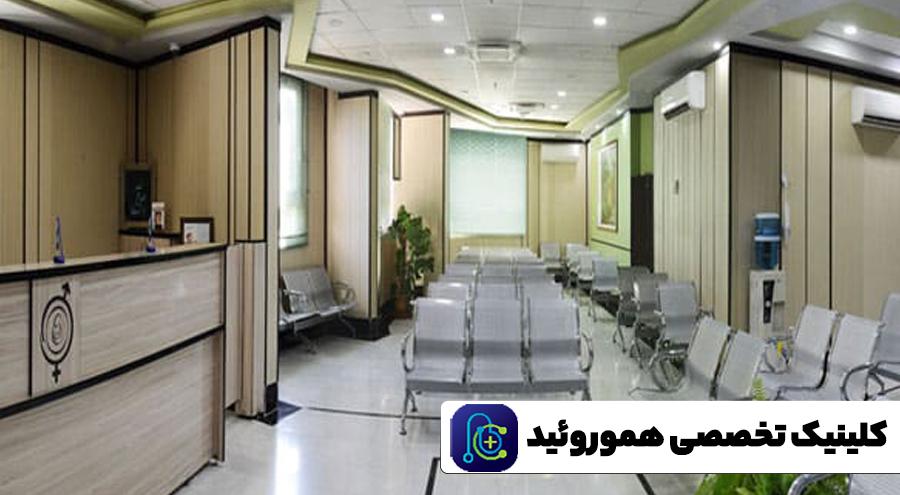 کلینیک تخصصی هموروئید تهران