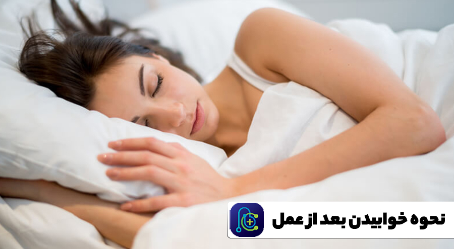 نحوه خوابیدن بعد از عمل ابدومینوپلاستی