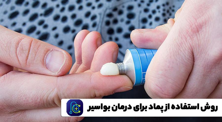 روش استفاده از پماد برای درمان بواسیر