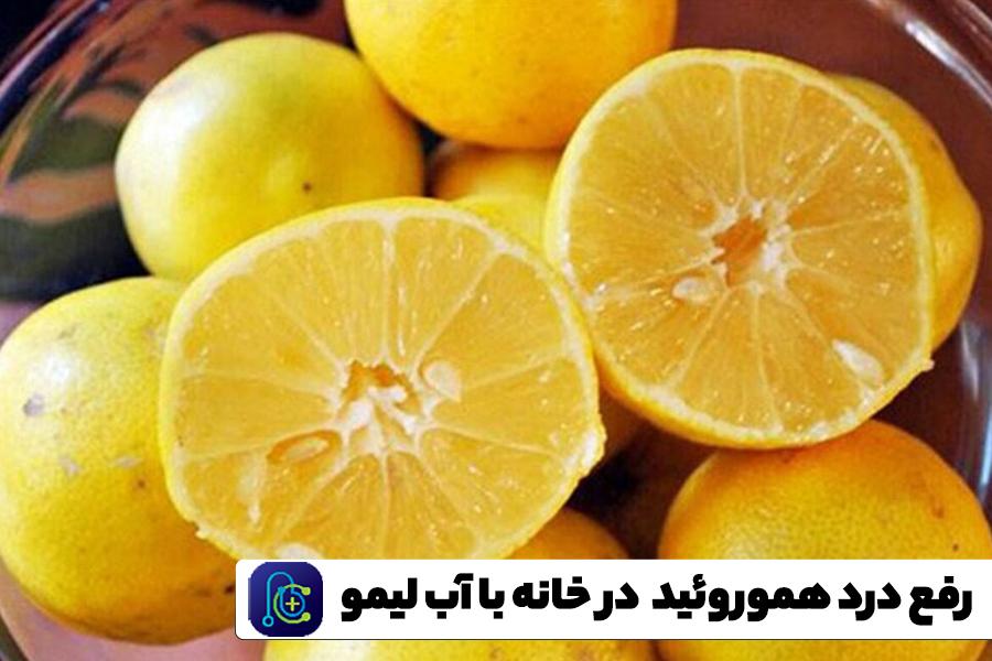رفع درد بواسیر با آب لیمو