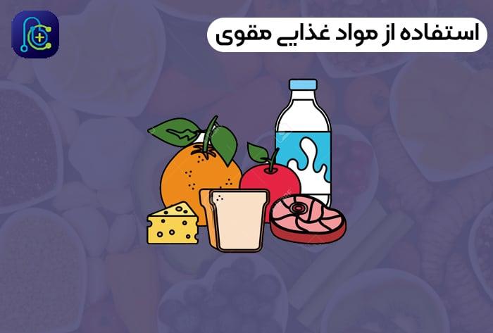 مصرف مواد غذایی مقوی