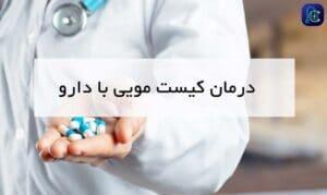 درمان کیست مویی با روش دارو