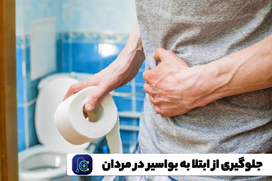 جلوگیری از هموروئید در مردان