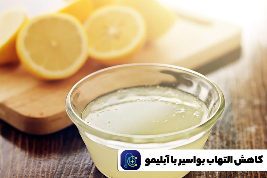 کاهش التهاب بواسیر با آبلیمو