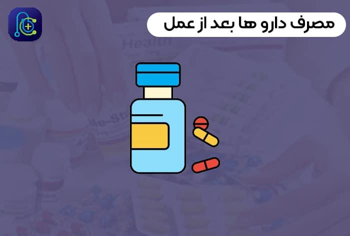 مصرف دارو های تجویز شده بعد از عمل هموروئید