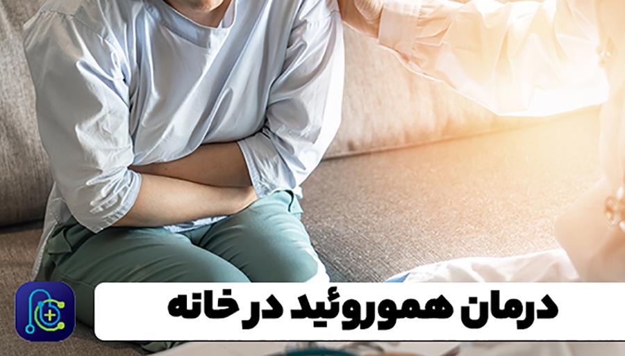 درمان بواسیر در خانه