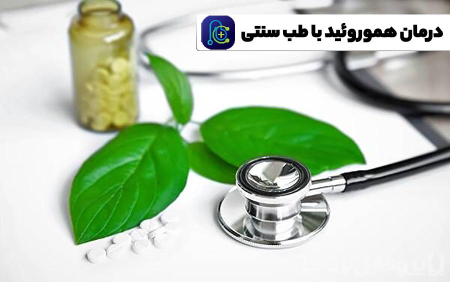 درمان بواسیر به روش طب سنتی