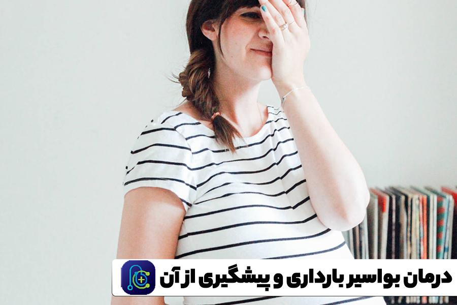 درمان بواسیر بارداری