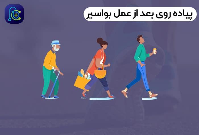 پیاده روی بعد از عمل بواسیر