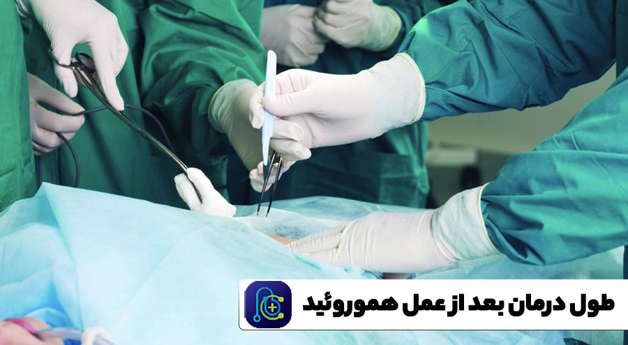 طول درمان بعد از عمل هموروئید