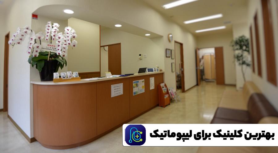 مراکز لیپوماتیک