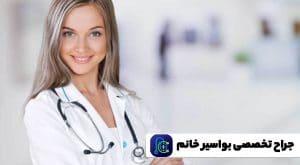 دکتر بواسیر خانم