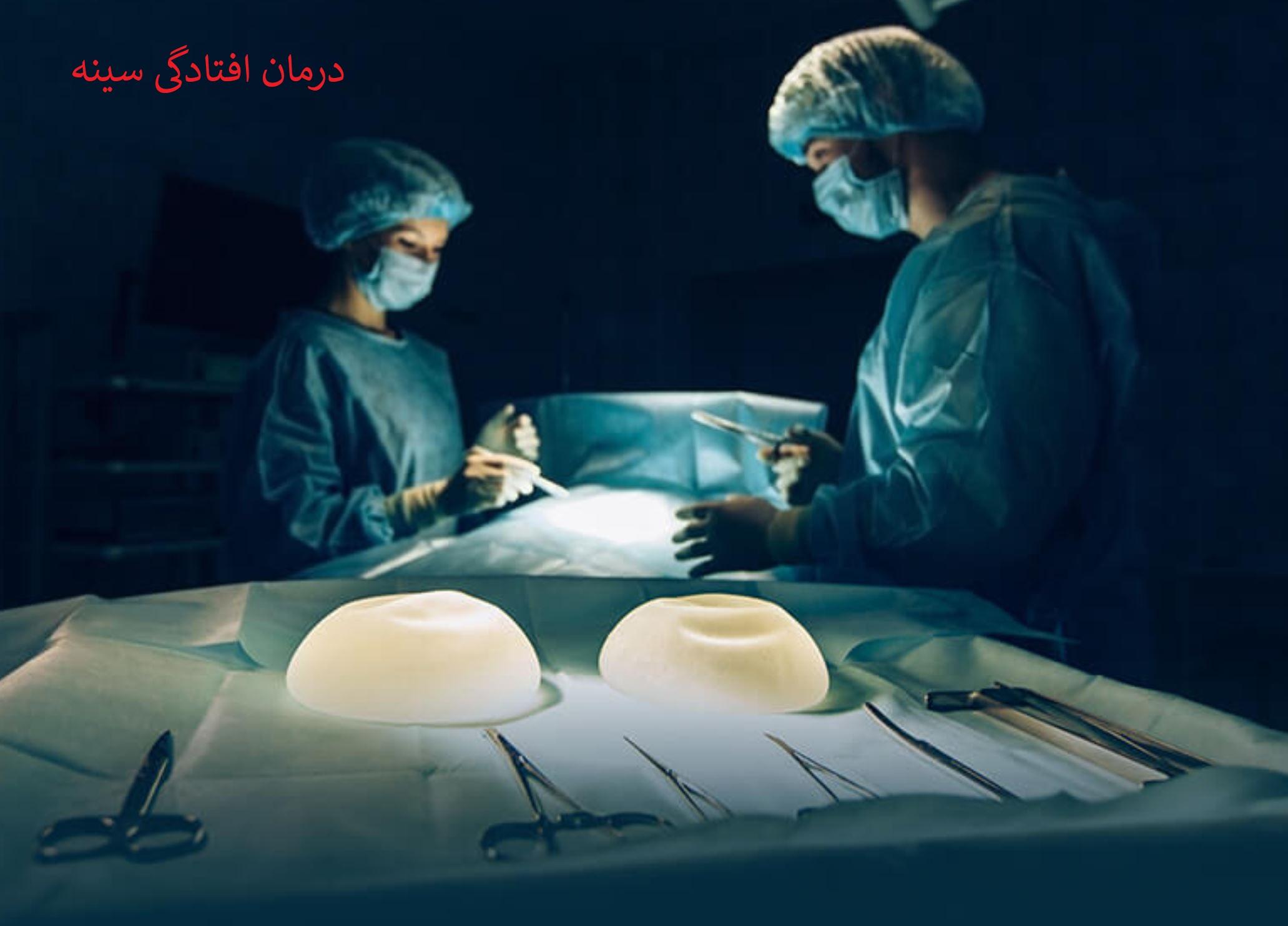 درمان افتادگی سینه