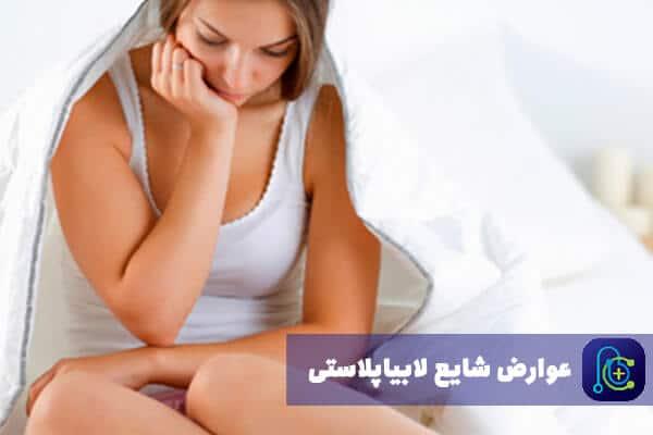 عوارض شایع لابیاپلاستی