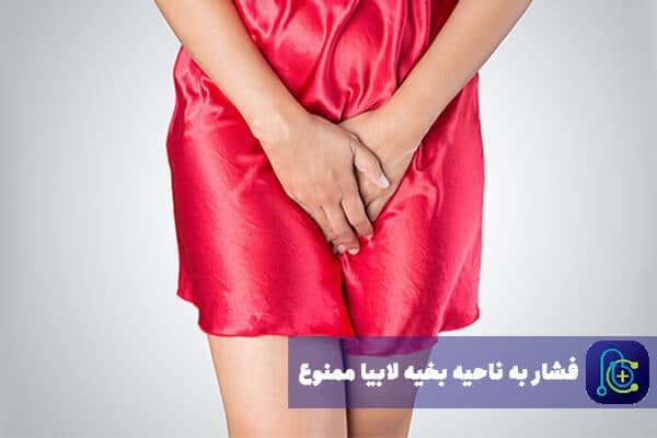 دست زدن به ناحیه بخیه لابیاپلاستی دلیل اصلی خونریزی